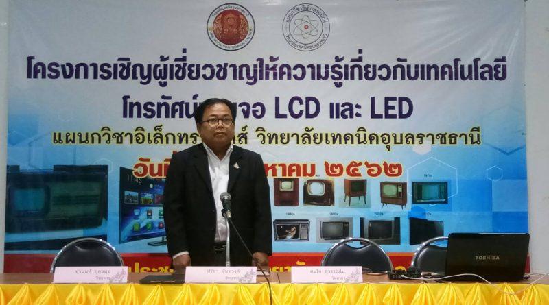 อบรมให้ความรู้เกี่ยวกับเทคโนโลยีโทรทัศน์แบบจอ LCD และ LED